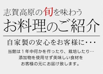 志賀高原の旬を味わう お料理のご紹介