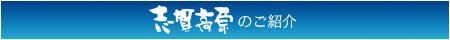 志賀高原のご紹介