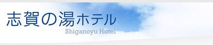 志賀の湯ホテル